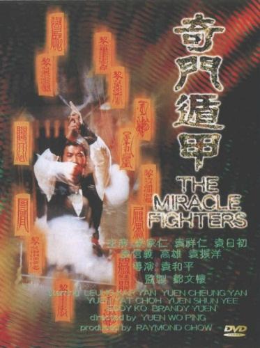 Магические бойцы  the miracle fighters  kei mun dun kap
